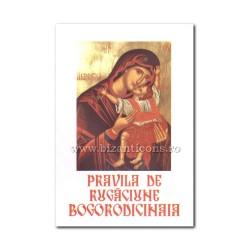 71-217 Правила молитвы Bogorodicinaia 32pag 25/set