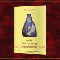 Slujba Sfantului Cuvios Paisie Aghioritul